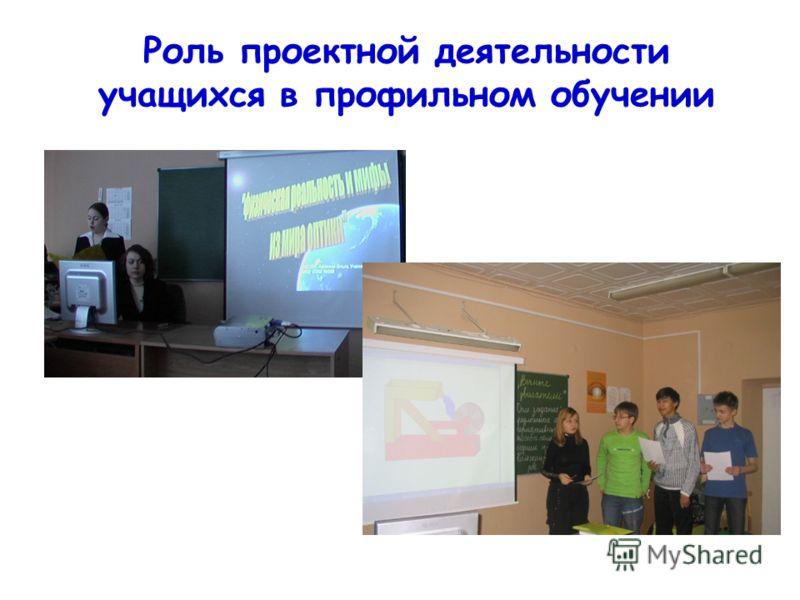 Роль проектной деятельности учащихся в профильном обучении