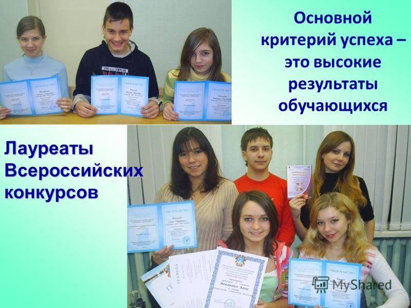 Основной критерий успеха – это высокие результаты обучающихся Лауреаты Всероссийских конкурсов