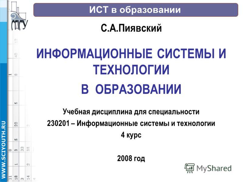 ИСТ в образовании С.А.Пиявский