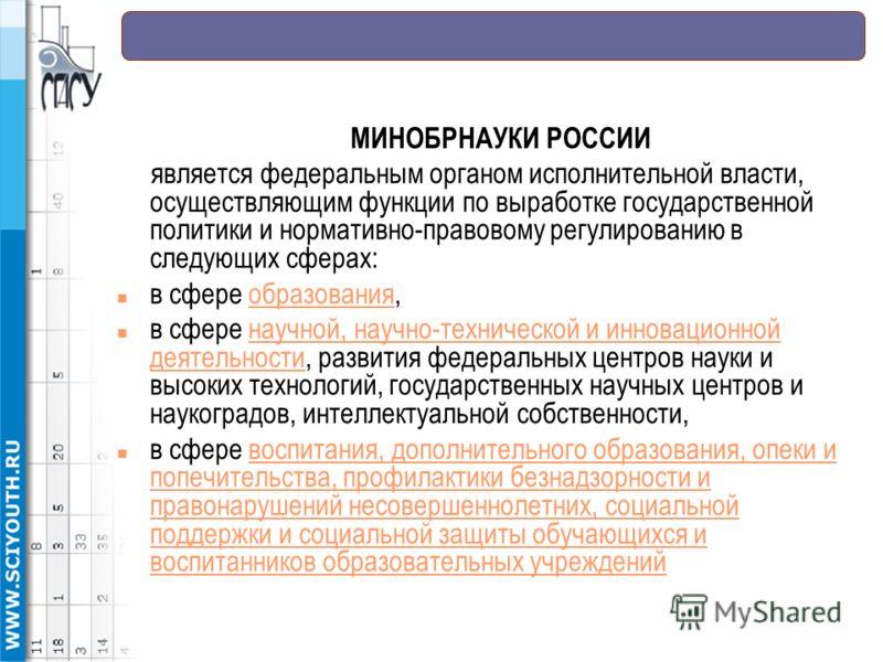 МИНОБРНАУКИ РОССИИ является федеральным органом исполнительной власти, осуществляющим функции по выработке государственной политики и нормативно-правовому регулированию в следующих сферах: n в сфере образования,образования n в сфере научной, научно-т