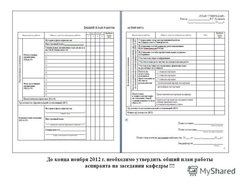 До конца ноября 2012 г. необходимо утвердить общий план работы аспиранта на заседании кафедры !!!