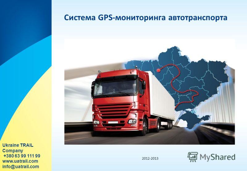 Система GPS-мониторинга автотранспорта 2012-2013 Ukraine TRAIL Company +380 63 99 111 99 www.uatrail.com info@uatrail.com