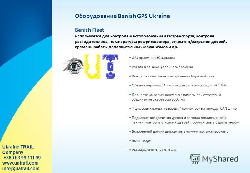 Оборудование Benish GPS Ukraine Benish Fleet используется для контроля местоположения автотранспорта, контроля расхода топлива, температуры рефрижератора, открытия/закрытия дверей, времени работы дополнительных механизмов и др. GPS приемник 50 канало