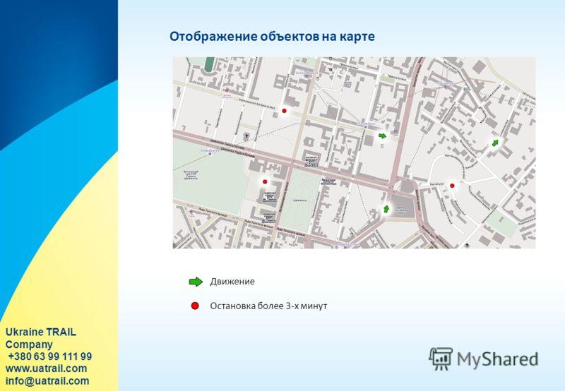 Отображение объектов на карте Движение Остановка более 3-х минут Ukraine TRAIL Company +380 63 99 111 99 www.uatrail.com info@uatrail.com