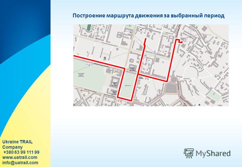 Построение маршрута движения за выбранный период Ukraine TRAIL Company +380 63 99 111 99 www.uatrail.com info@uatrail.com