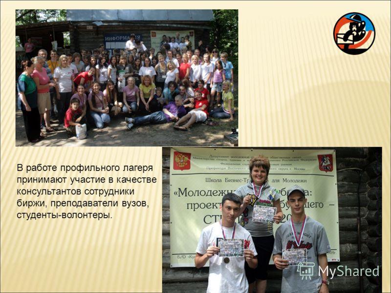 В работе профильного лагеря принимают участие в качестве консультантов сотрудники биржи, преподаватели вузов, студенты-волонтеры.