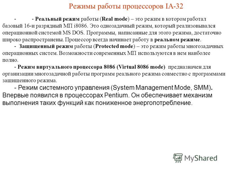 - - Реальный режим работы (Real mode) – это режим в котором работал базовый 16-и разрядный МП i8086. Это однозадачный режим, который реализовывался операционной системой MS DOS. Программы, написанные для этого режима, достаточно широко распространены