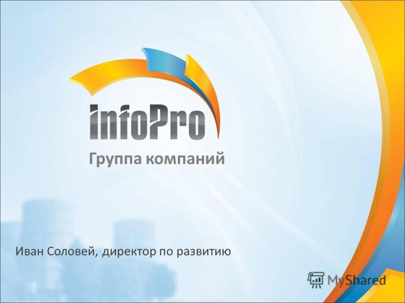 Группа компаний Иван Соловей, директор по развитию