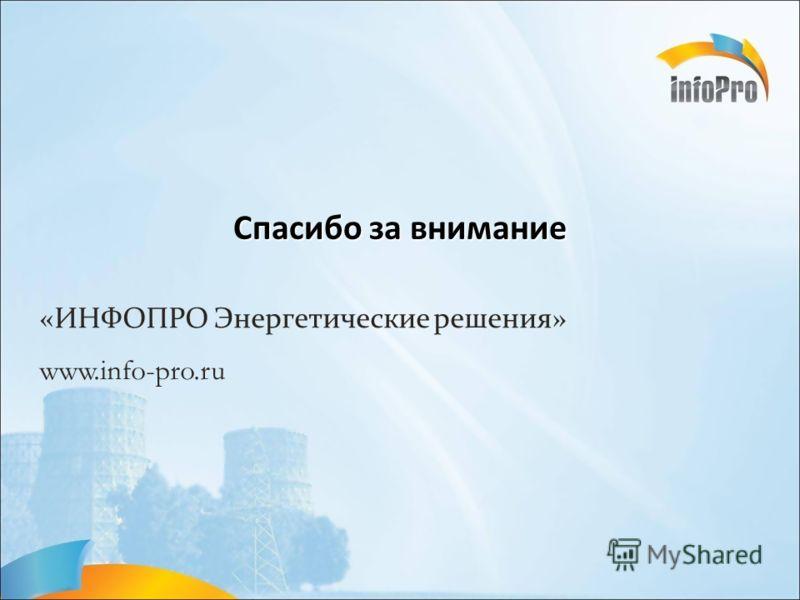 « ИНФОПРО Энергетические решения » www.info-pro.ru Спасибо за внимание