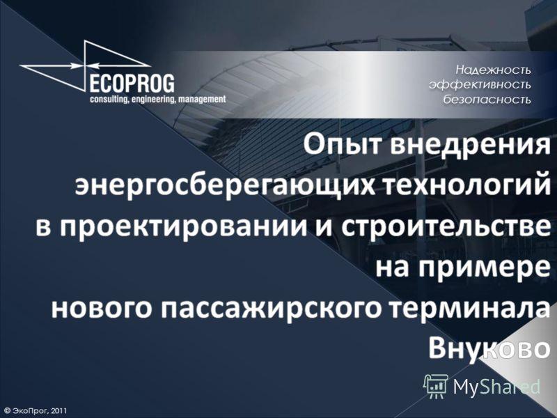 Надежность эффективность безопасность © ЭкоПрог, 2011