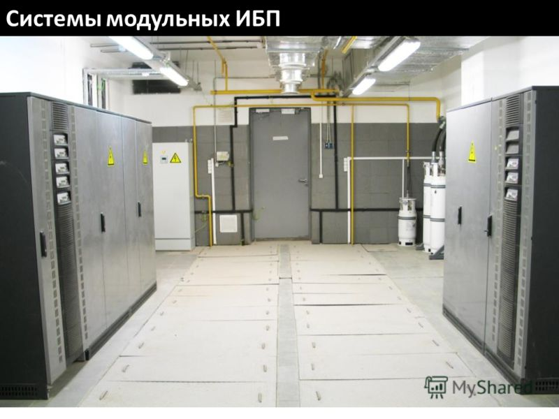 Системы модульных ИБП