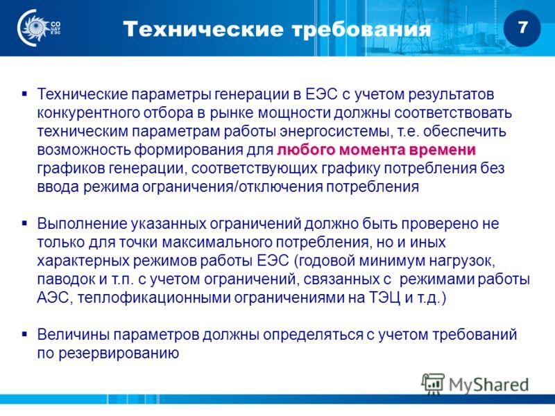 7 любого момента времени Технические параметры генерации в ЕЭС с учетом результатов конкурентного отбора в рынке мощности должны соответствовать техническим параметрам работы энергосистемы, т.е. обеспечить возможность формирования для любого момента
