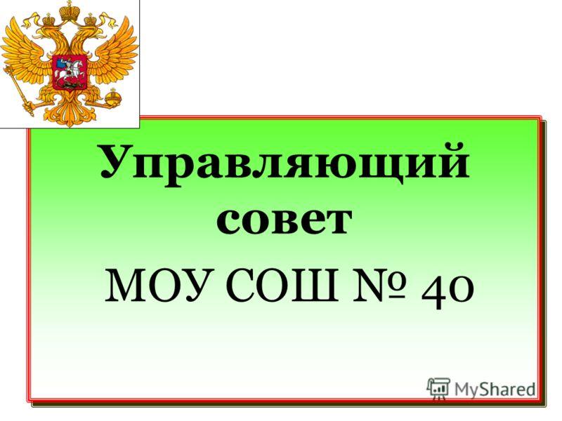 Эмблема Управляющий совет МОУ СОШ 40 Управляющий совет МОУ СОШ 40