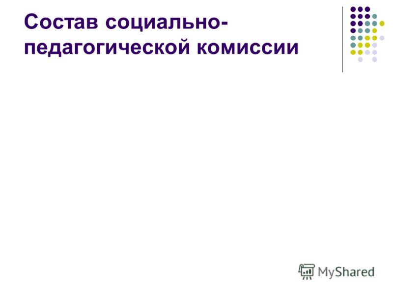 Состав социально- педагогической комиссии