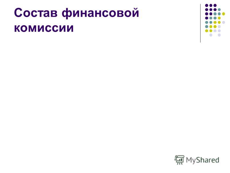 Состав финансовой комиссии