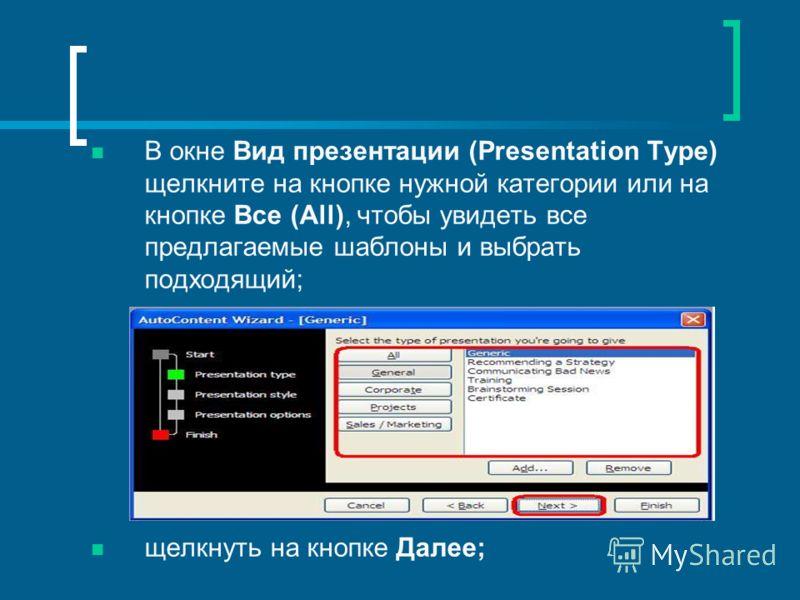 В окне Вид презентации (Presentation Type) щелкните на кнопке нужной категории или на кнопке Все (All), чтобы увидеть все предлагаемые шаблоны и выбрать подходящий; щелкнуть на кнопке Далее;