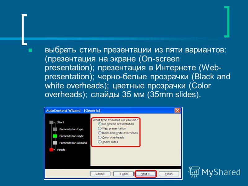 выбрать стиль презентации из пяти вариантов: (презентация на экране (On-screen presentation); презентация в Интернете (Web- presentation); черно-белые прозрачки (Black and white overheads); цветные прозрачки (Color overheads); слайды 35 мм (35mm slid
