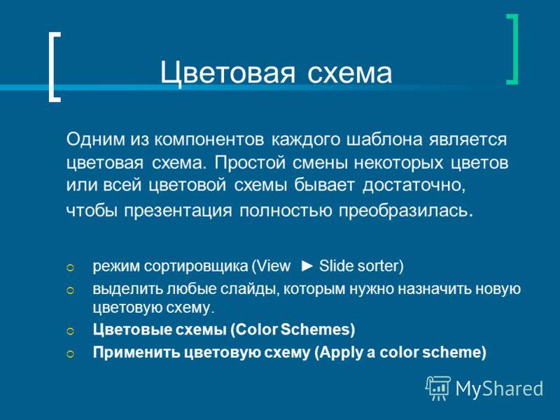 Цветовая схема Одним из