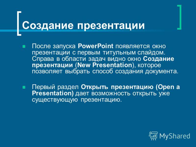 Создание презентации После запуска PowerPoint появляется окно презентации с первым титульным слайдом. Справа в области задач видно окно Создание презентации (New Presentation), которое позволяет выбрать способ создания документа. Первый раздел Открыт
