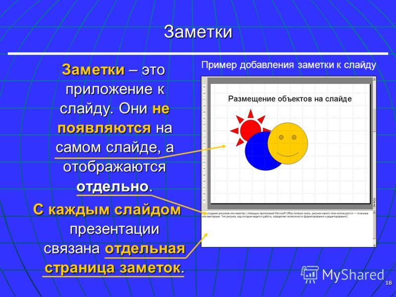 18 Заметки Заметки – это приложение к слайду. Они не появляются на самом слайде, а отображаются отдельно. Заметки – это приложение к слайду. Они не появляются на самом слайде, а отображаются отдельно. С каждым слайдом презентации связана отдельная ст
