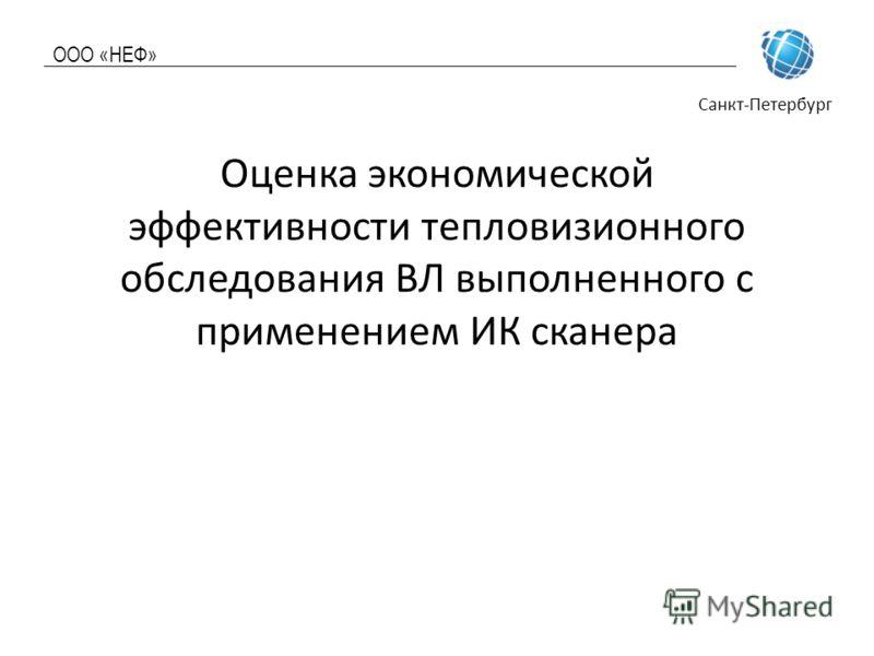 ООО «НЕФ» Санкт-Петербург Оценка экономической эффективности тепловизионного обследования ВЛ выполненного с применением ИК сканера