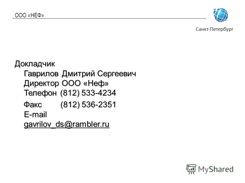 ООО «НЕФ» Санкт-Петербург Докладчик Гаврилов Дмитрий Сергеевич Директор ООО «Неф» Телефон (812) 533-4234 Факс (812) 536-2351 E-mail gavrilov_ds@rambler.ru Факс (812) 536-2351 E-mail gavrilov_ds@rambler.ru
