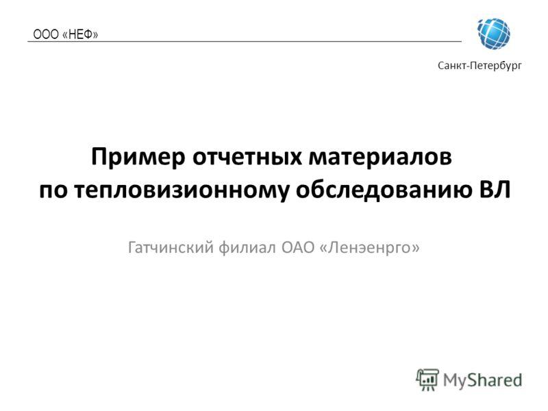 ООО «НЕФ» Санкт-Петербург Пример отчетных материалов по тепловизионному обследованию ВЛ Гатчинский филиал ОАО «Ленэенрго»