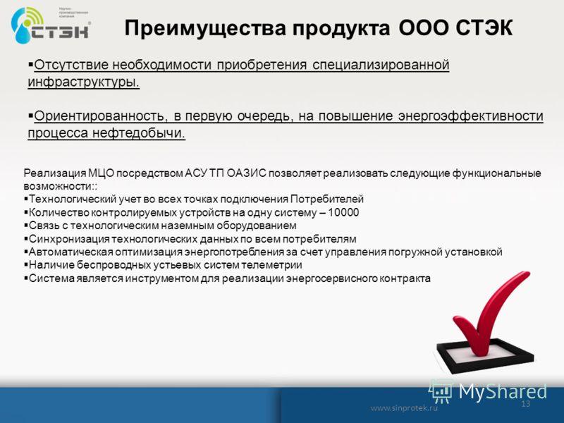 13 www.sinprotek.ru Преимущества продукта ООО СТЭК Отсутствие необходимости приобретения специализированной инфраструктуры. Ориентированность, в первую очередь, на повышение энергоэффективности процесса нефтедобычи. Реализация МЦО посредством АСУ ТП