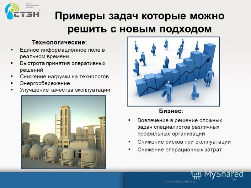 16 www.sinprotek.ru Примеры задач которые можно решить с новым подходом Технологические: Единое информационное поле в реальном времени Быстрота принятия оперативных решений Снижение нагрузки на технологов Энергосбережение Улучшение качества эксплуата