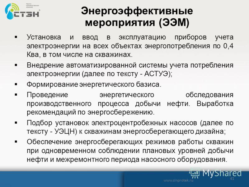 41 www.sinprotek.ru Энергоэффективные мероприятия (ЭЭМ) Установка и ввод в эксплуатацию приборов учета электроэнергии на всех объектах энергопотребления по 0,4 Ква, в том числе на скважинах. Внедрение автоматизированной системы учета потребления элек