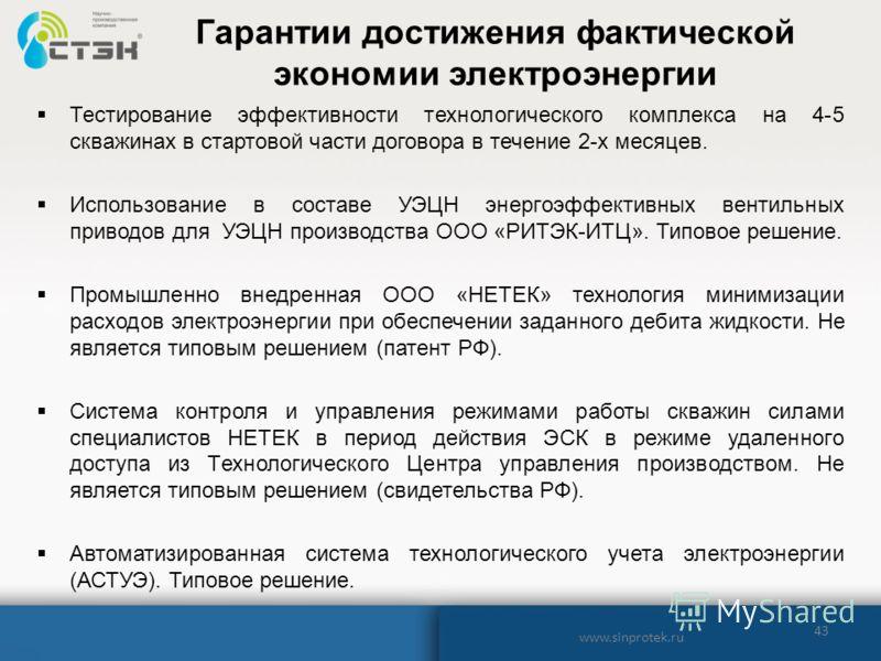 43 www.sinprotek.ru Гарантии достижения фактической экономии электроэнергии Тестирование эффективности технологического комплекса на 4-5 скважинах в стартовой части договора в течение 2-х месяцев. Использование в составе УЭЦН энергоэффективных вентил