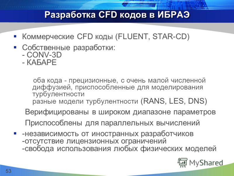 53 Разработка CFD кодов в ИБРАЭ Коммерческие CFD коды (FLUENT, STAR-CD) Собственные разработки: - CONV-3D - КАБАРЕ оба кода - прецизионные, с очень малой численной диффузией, приспособленные для моделирования турбулентности разные модели турбулентнос