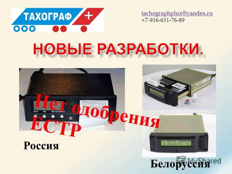 ТАХОГРАФ + tachographpluz@yandex.ru +7- 916-631-76-89 Россия Белоруссия Нет одобрения ЕСТР