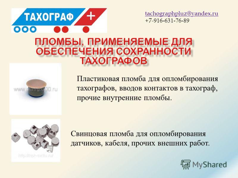 ТАХОГРАФ + tachographpluz@yandex.ru +7- 916-631-76-89 Пластиковая пломба для опломбирования тахографов, вводов контактов в тахограф, прочие внутренние пломбы. Свинцовая пломба для опломбирования датчиков, кабеля, прочих внешних работ.