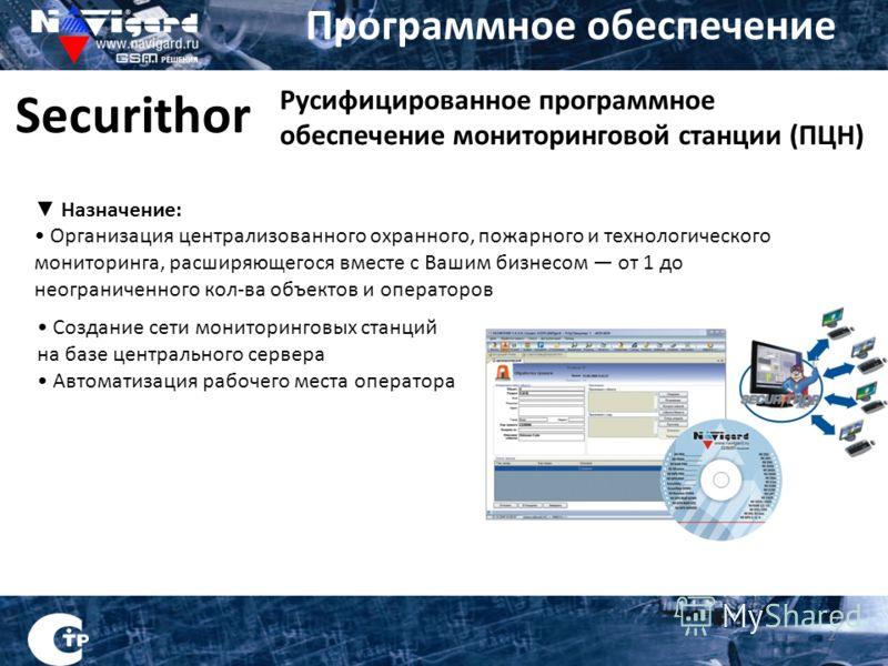 Русифицированное программное обеспечение мониторинговой станции (ПЦН) Программное обеспечение Securithor Назначение: Организация централизованного охранного, пожарного и технологического мониторинга, расширяющегося вместе с Вашим бизнесом от 1 до нео