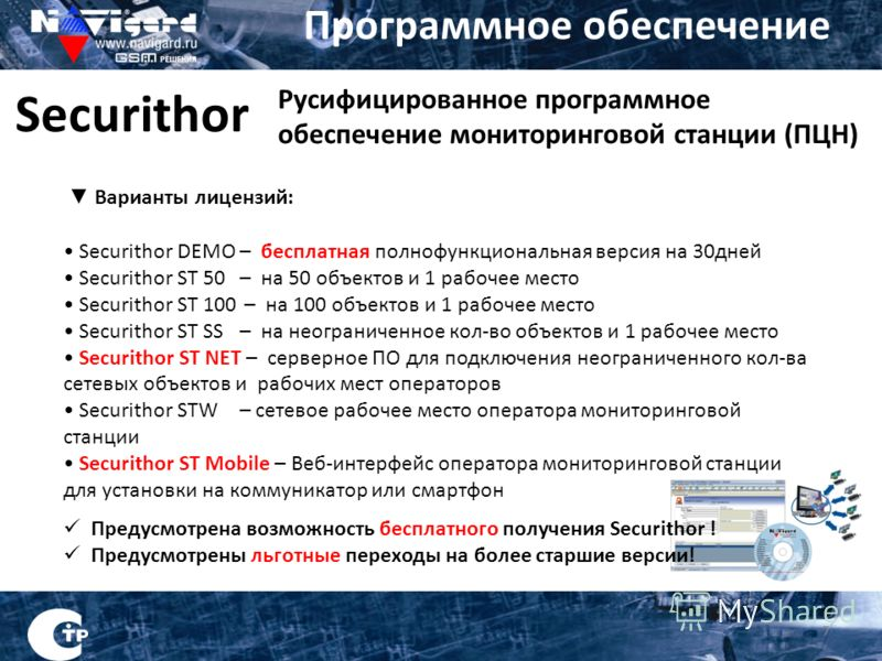 Программное обеспечение Securithor Русифицированное программное обеспечение мониторинговой станции (ПЦН) Securithor DEMO– бесплатная полнофункциональная версия на 30дней Securithor ST 50 – на 50 объектов и 1 рабочее место Securithor ST 100 – на 100 о