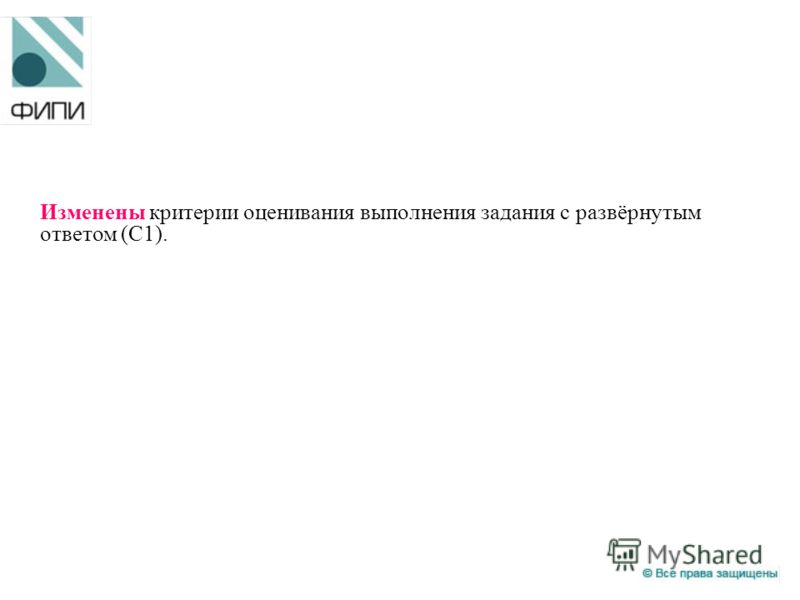 Изменены критерии оценивания выполнения задания с развёрнутым ответом (С1).