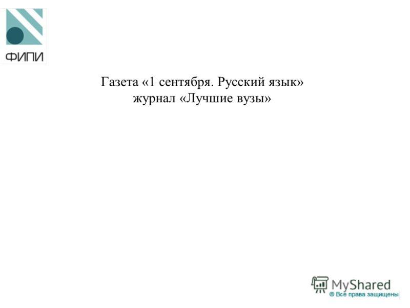 Газета «1 сентября. Русский язык» журнал «Лучшие вузы»