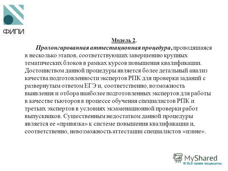 Модель 2. Пролонгированная аттестационная процедура, проводящаяся в несколько этапов, соответствующих завершению крупных тематических блоков в рамках курсов повышения квалификации. Достоинством данной процедуры является более детальный анализ качеств