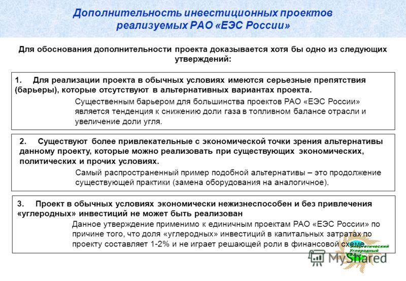 Дополнительность инвестиционных проектов реализуемых РАО «ЕЭС России» 3.Проект в обычных условиях экономически нежизнеспособен и без привлечения «углеродных» инвестиций не может быть реализован Для обоснования дополнительности проекта доказывается хо