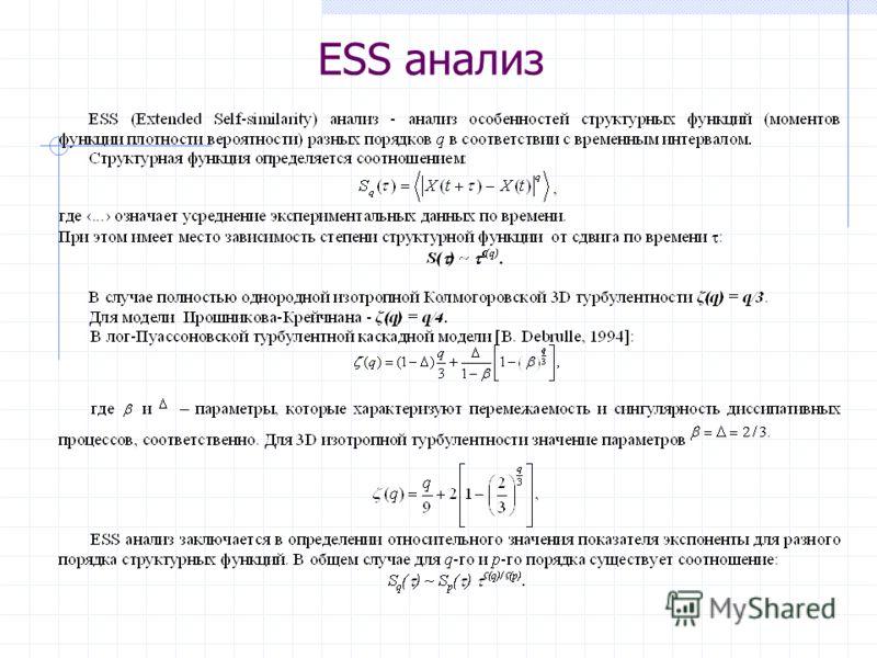 ESS анализ