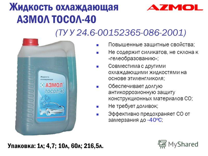 Жидкость охлаждающая АЗМОЛ ТОСОЛ-40 (ТУ У 24.6-00152365-086-2001) Повышенные защитные свойства; Не содержит силикатов, не склона к «гелеобразованию»; Совместима с другими охлаждающими жидкостями на основе этиленгликоля; Обеспечивает долгую антикорроз