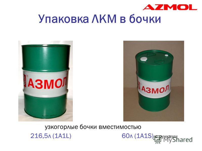 Упаковка ЛКМ в бочки узкогорлые бочки вместимостью 216,5л (1A1L) 60л (1А1S) с ручками