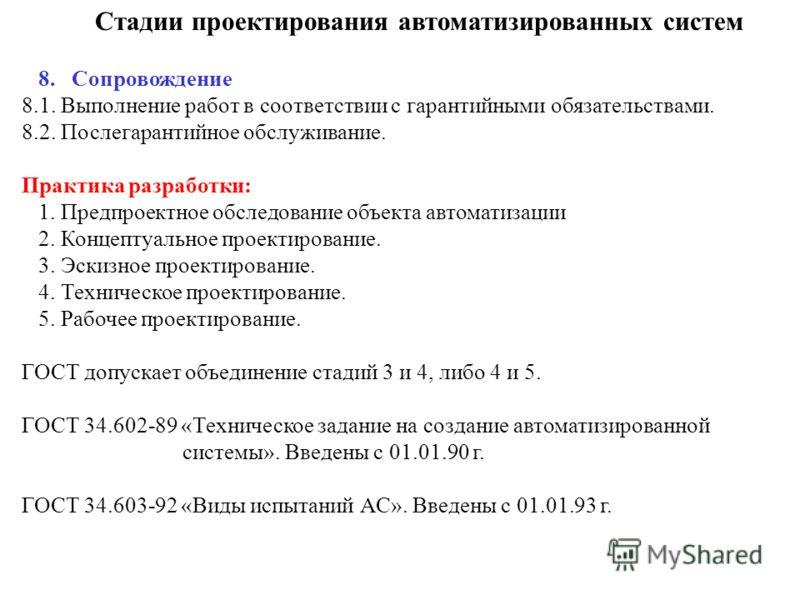Стадии проектирования автоматизированных систем 8. Сопровождение 8.1. Выполнение работ в соответствии с гарантийными обязательствами. 8.2. Послегарантийное обслуживание. Практика разработки: 1. Предпроектное обследование объекта автоматизации 2. Конц