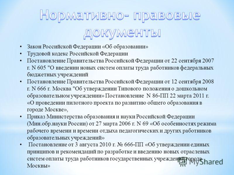 Закон Российской Федерации «Об образовании» Трудовой кодекс Российской Федерации Постановление Правительства Российской Федерации от 22 сентября 2007 г. N 605