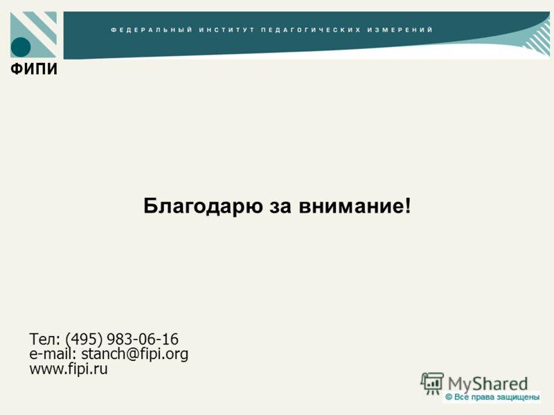 Благодарю за внимание! Тел: (495) 983-06-16 e-mail: stanch@fipi.org www.fipi.ru