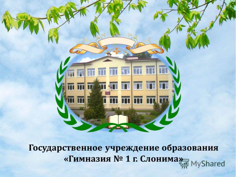 Государственное учреждение образования «Гимназия 1 г. Слонима»