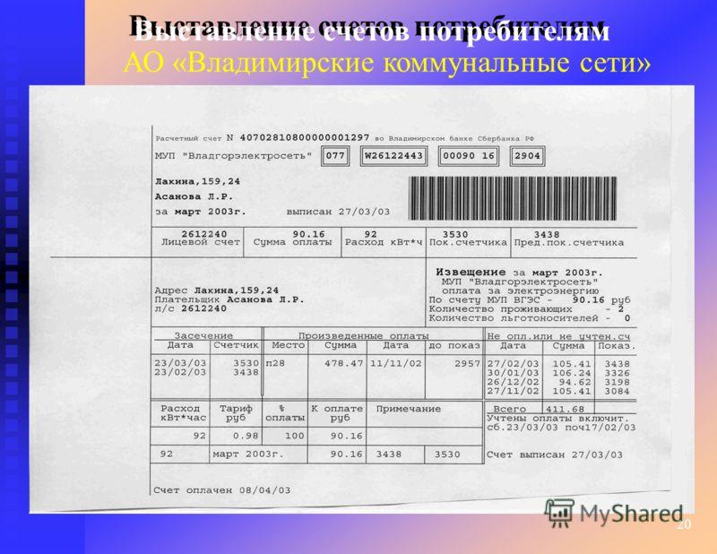 20 АО «Владимирские коммунальные сети» Выставление счетов потребителям