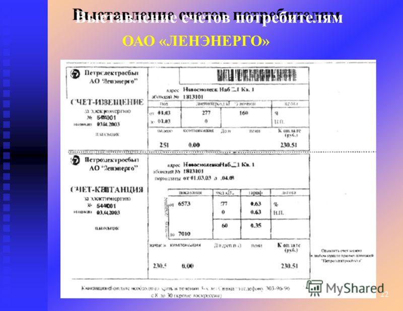 22 ОАО «ЛЕНЭНЕРГО» Выставление счетов потребителям