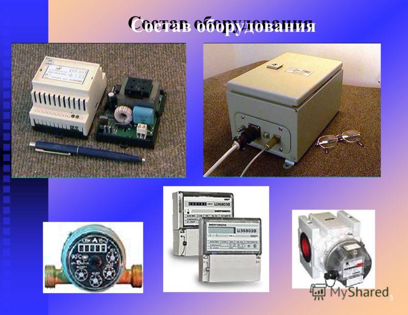 3 Состав оборудования